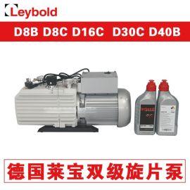 莱宝真空泵 双级油泵油式双级旋片真空泵