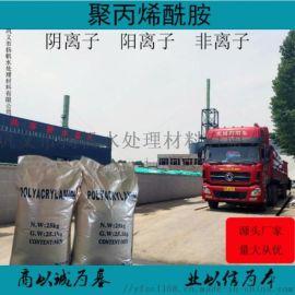 洗砂用聚丙烯酰胺河南聚合氯化铝生产厂家