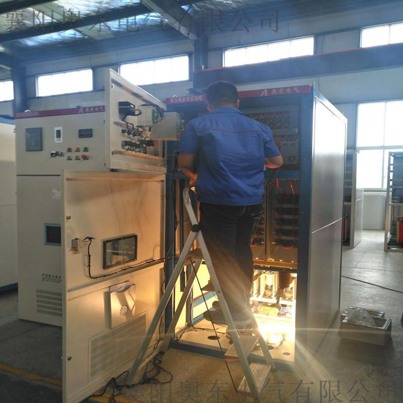 高压电机固态软起动柜