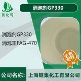 消泡剂GP330 甘油聚氧  醚