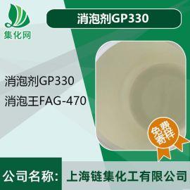 消泡劑GP330 甘油聚氧丙烯醚