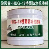直销、HUG-13桥面防水抗渗剂、