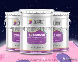 湖南国彩深彩虹品牌,外墙反射保温隔热涂料系列