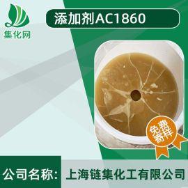 工厂**添加剂AC-1860 脂肪胺聚氧乙烯醚