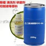 超聲波除油劑用了   油酸酯EDO-86配製真的很神奇