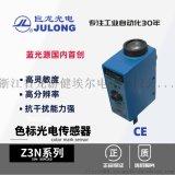 Z3N-TB22色標光電感測器,綠藍光圓形光斑