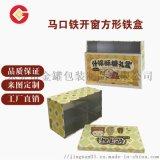 水果包裝 禮品盒 精美餅幹盒 長方包裝禮品鐵盒
