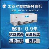 深圳工业水暖防爆风幕机 工业水暖防爆风幕机厂家供应