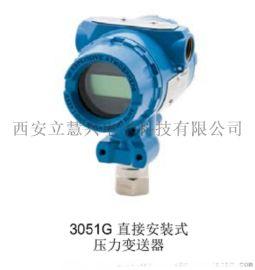 新型号3051GP2A罗斯蒙特压力变送器