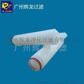 聚丙稀PP折叠滤芯净水器滤芯微孔折叠膜滤芯生产厂家