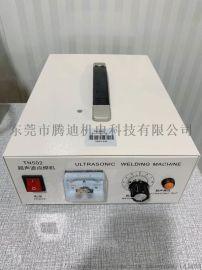 全自动耳带点焊机 台式点焊机 口罩超声波点焊机