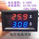 LED直流双显示数字电流电压表
