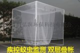 疾控蚊賬 雙層疊帳蚊監測蚊帳