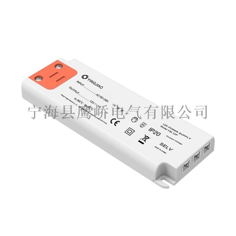 **多端口输出驱动 12V1A恒压灯具LED驱动电源