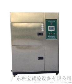 气体式冷热冲击测试箱 半导体冷热冲击测试箱
