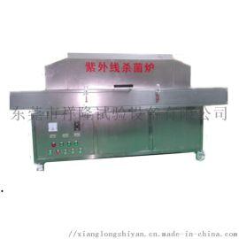 ZT-1202紫外线杀菌炉 紫外线辐照灭菌炉