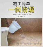 耐博仕衛生間  室內  陽臺無需砸磚防水塗料
