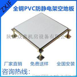 全钢防静电地板材质,35PVC防静电地板价格,机房旧地板更换安装