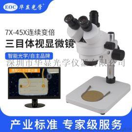 EOC华显光学三目体视显微镜7-45倍连续变倍