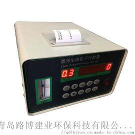 路博CLJ-E鐳射塵埃粒子計數器