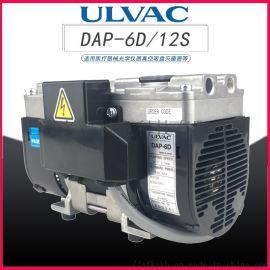 ULVAC爱发科小型抽气真空泵DAP-6D