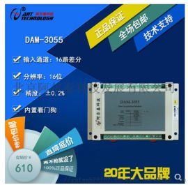 DAM-3055 16位 16路模拟量输入模块