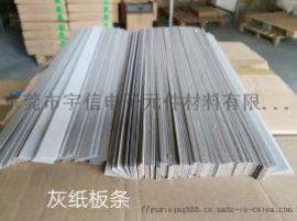 灰纸板条厚1.8mm宽18.5mm长380mm