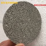 泡沫铝 开孔发泡铝板 耐高温吸音泡沫铝 可定制
