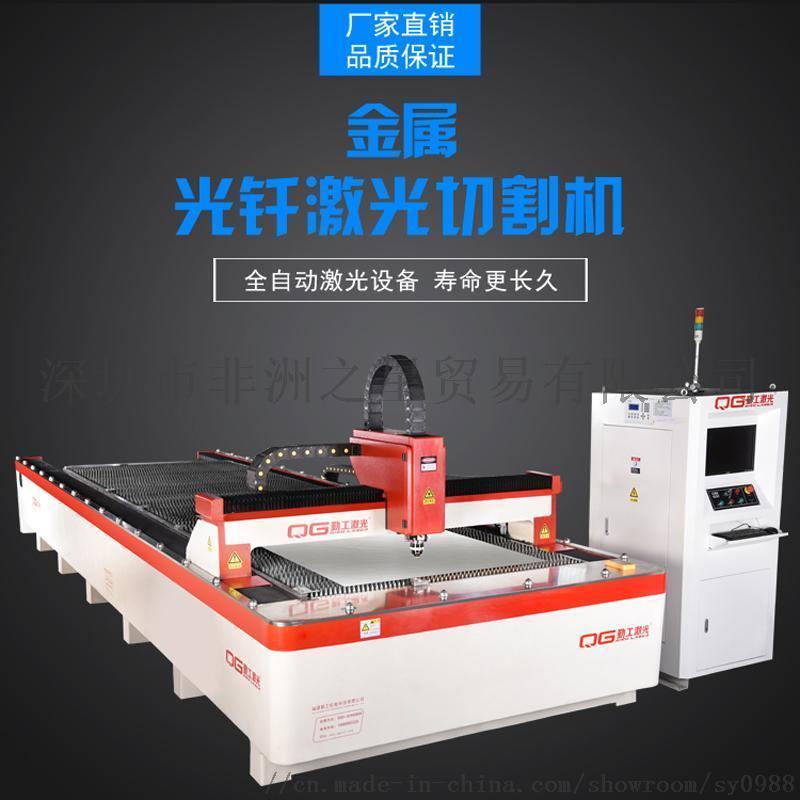 溫州 光纖金屬鐳射切割機 不鏽鋼鐵板全自動高精度