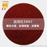 油溶红3902 熊猫牌蜡烛红色粉 溶剂红23