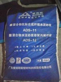 特卖聚合物水泥防水砂浆爱迪斯厂家直销