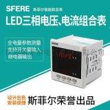 PD194UI-9K4三相電壓、三相電流LED顯示組合表