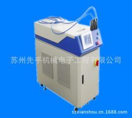 【厂家直销】苏州先手1gy振镜激光焊接机