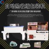 l型封切机鞋盒纸箱套袋塑封机 pof热收缩膜包装机