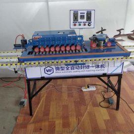 家庭装修木工板材全自动封修一体机