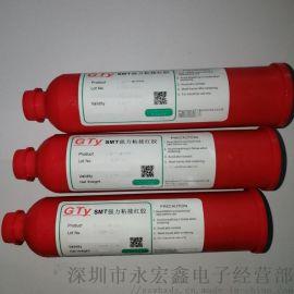 紅膠-高性價比高推拉力國內SMT貼片紅膠