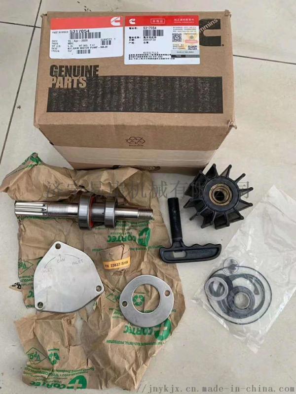 康明斯海水泵2886308 海水泵修理包