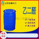 乙二醛工業級 水溶液用於紡織工業 量大優惠草酸醛
