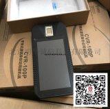华视CVR-100P手持式居民身份证阅读机具
