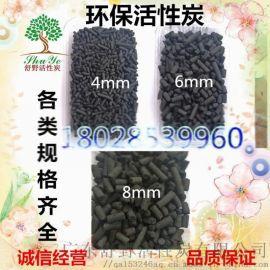 广东舒野活性炭厂 工业VOC废气污水处理煤木质焦油柱状颗粒活性炭