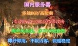臺灣BGP伺服器/海外免備案/國外方向帶寬/CN2