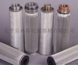不锈钢折叠滤芯 不锈钢折叠滤芯过滤器 实体厂家供应
