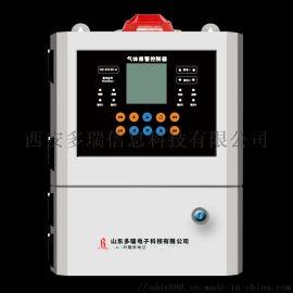 多瑞固定式气体报警器控制器工业级总线气体控制主机