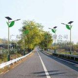 太陽能路燈仿生葉子LED燈農村道路照明燈