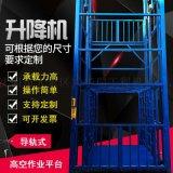 沈阳液压升降机厂家, 固定导轨式升降机-沈阳兴隆瑞