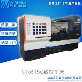 万汇供应CK6150*750数控车床 可以选配