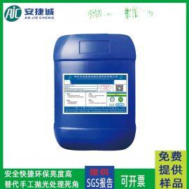 不锈钢电解抛光液AJC5001