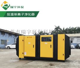 高效低温等离子废气净化器