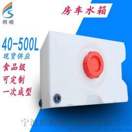 200L房车塑料水箱 可达饮水级别汽车水箱定制