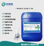 201不锈钢环保钝化液